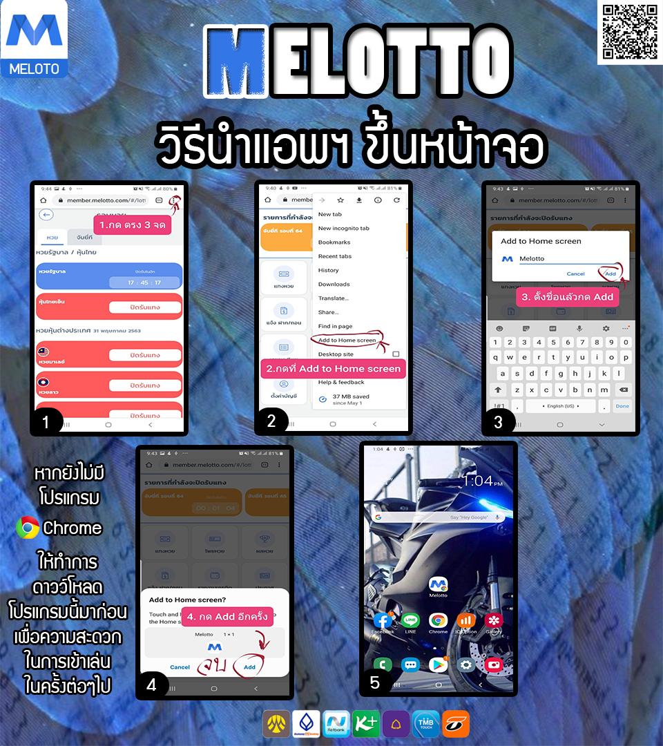 วิธีโหลดแอพ Melotto
